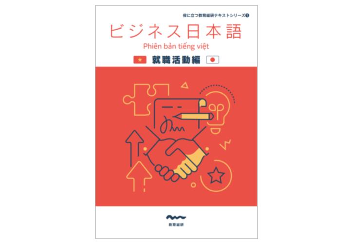 ビジネス日本語テキスト就職活動編